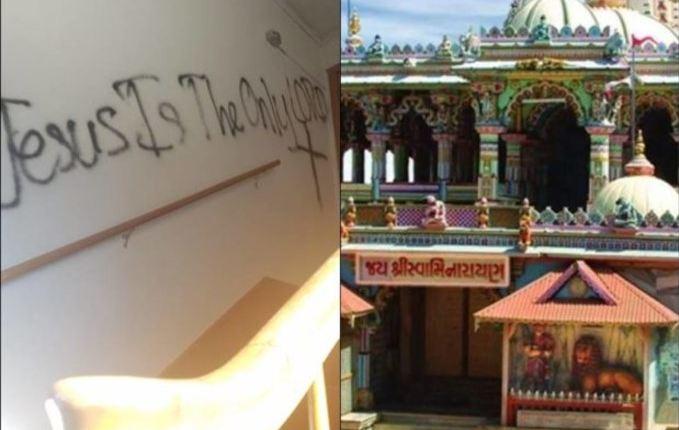હિંદુ મંદિરમાં ઘૂસીને તોડફોડ, દિવાલ પર લખવામાં આવ્યું- 'જીસસ ઈઝ ધ ઓન્લિ લોર્ડ'
