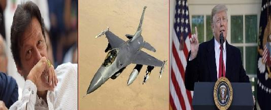 એફ-16થી ભારત પર હુમલો કરવાનું પાકિસ્તાનને પડશે ભારે, અમેરિકા કરશે કાર્યવાહી?