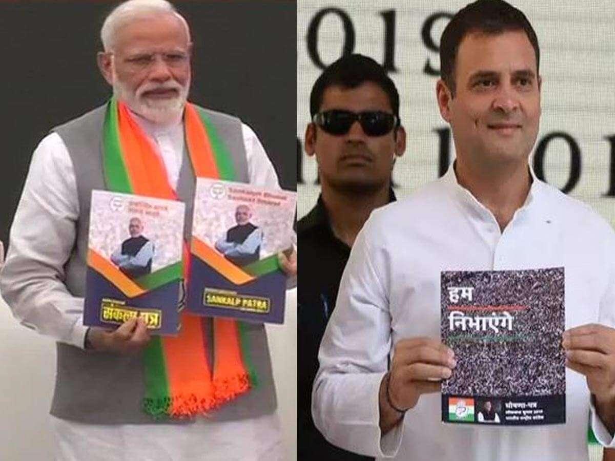 BJP's Sankalp Patra vs Congress' Manifesto – Check the Difference!