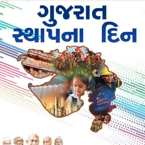 Gujarat Day 2019 celebrated across the state on May 1st